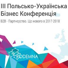 ІІІ Польсько-українська бізнес-конференція