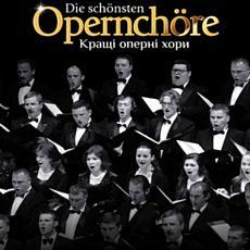 Концерт симфонічного оркестру K&K Philharmoniker «Кращі оперні хори»