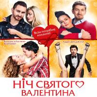 Фільм «Ніч Святого Валентина»