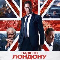 Фільм «Падіння Лондону» (London Has Fallen)