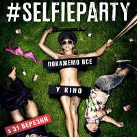 Фільм «#Selfieparty»