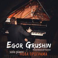 Концерт Єгора Грушина Solo Piano