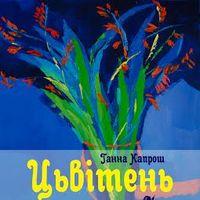 Виставка живопису Ганни Капрош «Цьвітень»