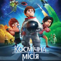 Мультфільм «Космічна місія» (Atrapa la bandera)