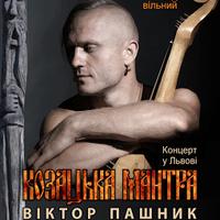 Концерт Віктора Пашника «Козацька мантра»