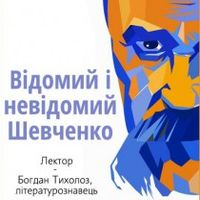 Лекція Богдана Тихолоза «Відомий і невідомий Шевченко»