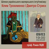 Лекція «Шляхи українського малярського інтуїтивізму»