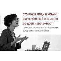 Лекція fashion-критика Зої Звиняцьківської