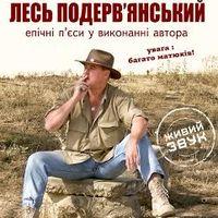 Лесь Подерв'янський «Епічні п'єси у виконанні автора»