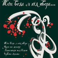 Виставка «Слово і образ. Шрифтовий плакат студентів Української академії друкарства»