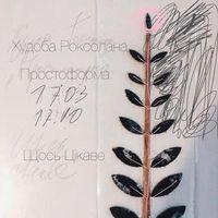 Виставка скляних картин Роксолани Худоби «Простоформа»