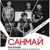 Концерт гурту «Санмай»