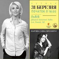 Публічне інтерв'ю Мар'яни Савки із Зоєю Казанжи