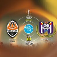Футбол. Ліги Європи УЄФА. «Шахтар» (Донецьк) – «Андерлехт»