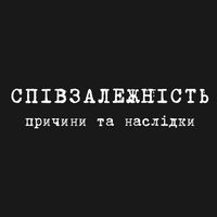 Лекція «Співзалежність: причини та наслідки»