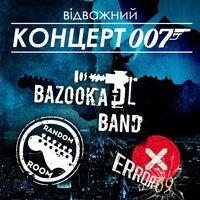 Концерт «Відважний концерт 007»