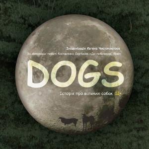 Вистава «Dogs» - Перший український театр для дітей та юнацтва
