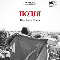 Фільм «Подія» (The Event)