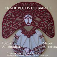 Виставка «Ткане, витнуте і вбране»