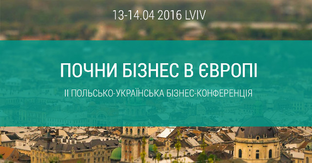 ІІ Польсько-українська бізнес-конференція