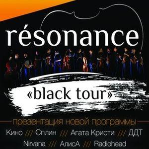 Концерт рок-оркестру Resonance з програмою Black tour