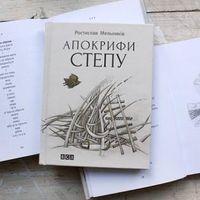 Презентація збірки «Апокрифи степу»
