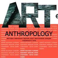 Виставка сучасного художнього скла «Арт-антропологія»