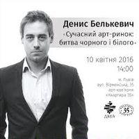 Відкрита лекція Дениса Белькевича «Сучасний арт-ринок: битва чорного і білого»