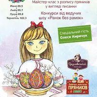 Безкоштовний майстер-клас «Дитяча писанка»