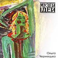 Виставка Ольги Чернецької Time/Colour
