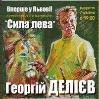 Виставка Георгія Делієва «Сила лева»