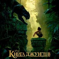 Фільм «Книга джунглів» (The Jungle Book)