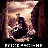 Фільм «Воскресіння» (Risen)