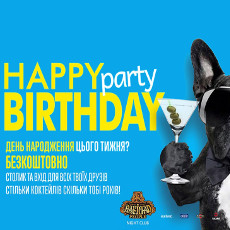 Вечірка Happy Birthday Party
