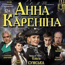 Вистава «Анна Кареніна»