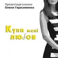 Презентація книжки Олени Герасименко «Купи мені любов»