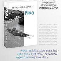 Презентація книги Мирослава Лазарука «Ріка»