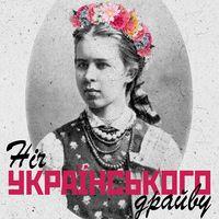 Вечірка «Ніч українського драйву»
