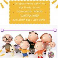 Дитяча субота. Польська мова для дітей 5-11 років