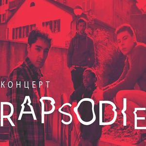 Концерт французької реп-команди Rapsodie