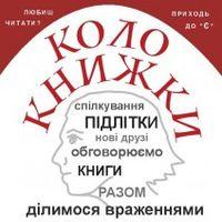 Розмова «Погляд молоді на зміну цінностей в українській літературі»