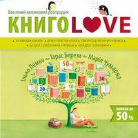 Весняний книжковий розпродаж «Книгоlove»