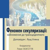 Лекція Уляни Лущ «Феномен секуляризації: шлях до трансцендентного»