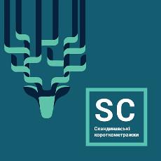Короткометражні фільми «Скандинавія»