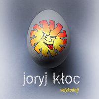 Великодній концерт гурту Joryj Kłoc