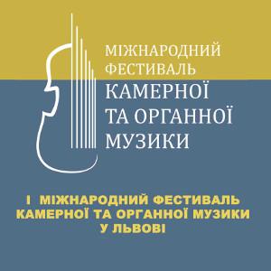 I Міжнародний фестиваль органної та камерної музики у Львові