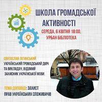 Лекція Святослава Літинського «Досвід захисту прав українських споживачів»