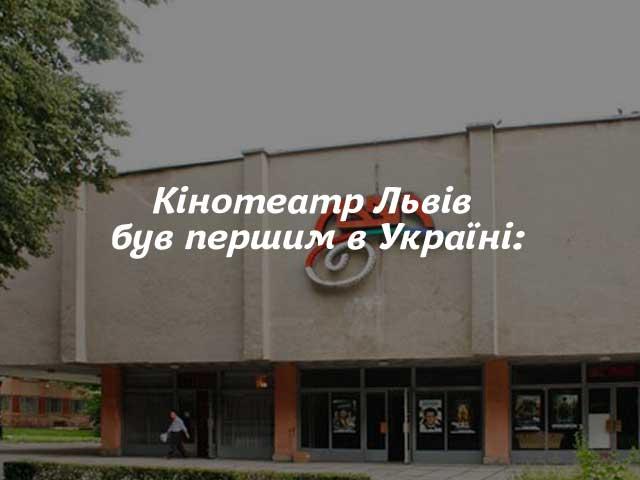 Кінотеатр Львів був першим в Україні: