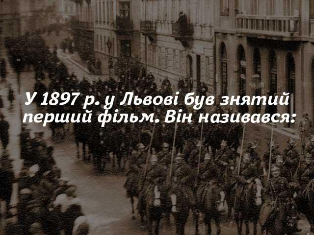В 1987 році у Львові було знято фільм. Він називався: