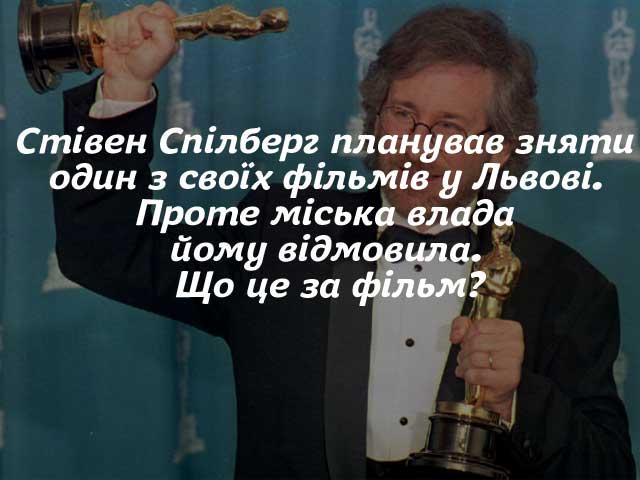 Американський режисер Стівен Спілберг планував зняти один з своїх фільмів у Львові. Проте міська влада йому відмовила. Що це за фільм